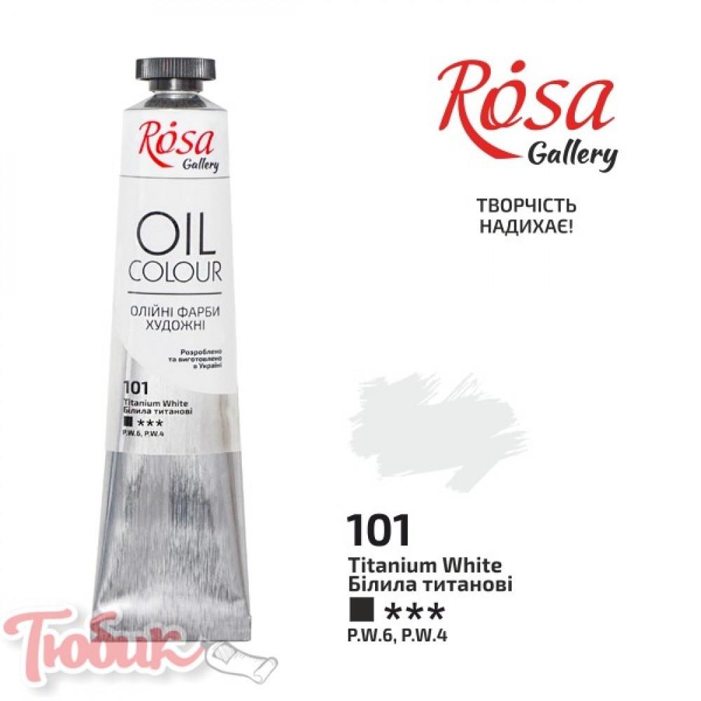 Краска масляная Белила титановые, 45мл, ROSA Gallery