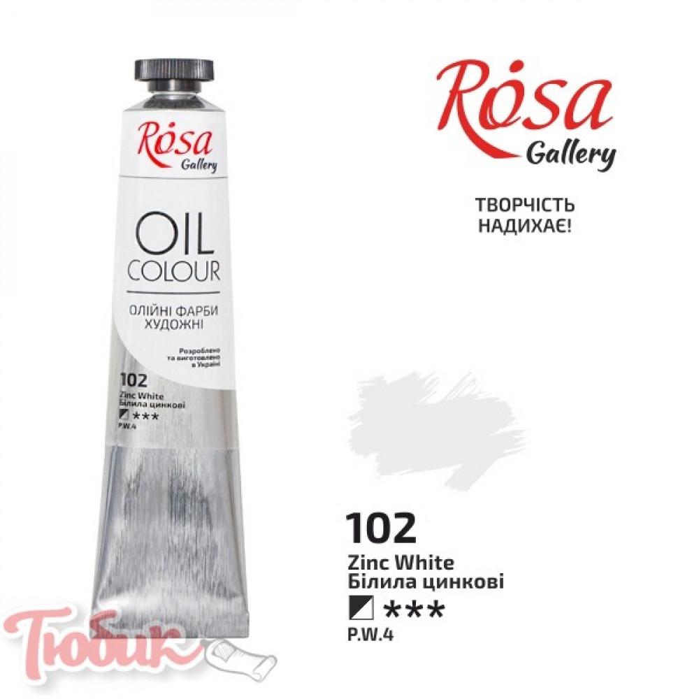 Краска масляная Белила цинковые, 45мл, ROSA Gallery