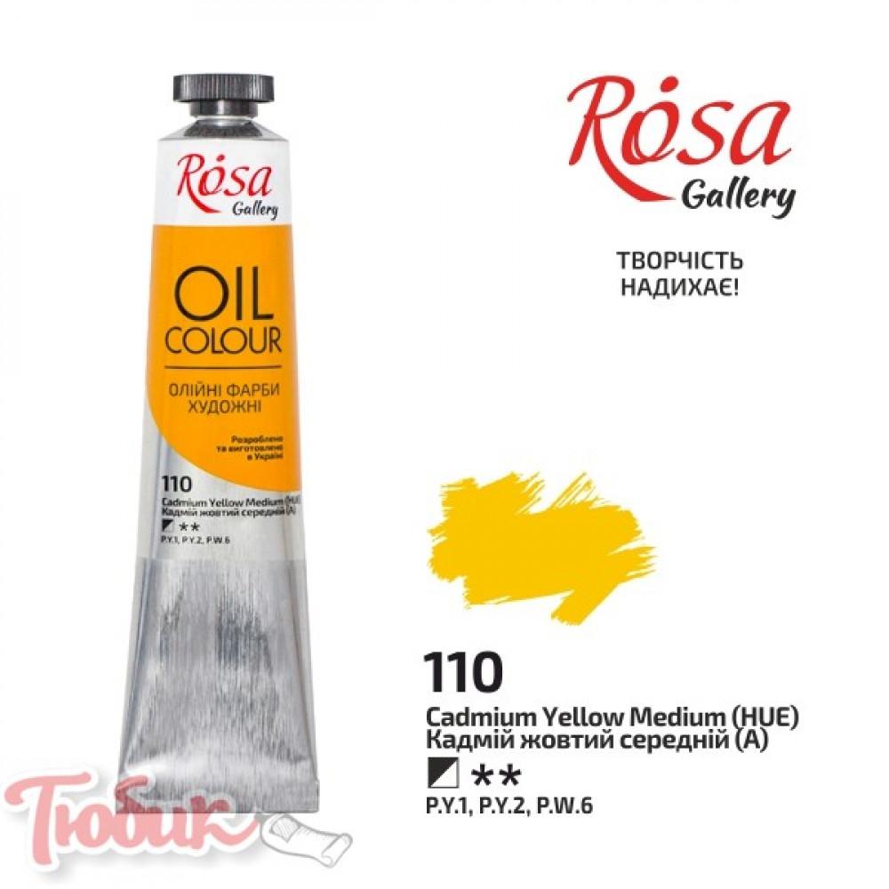 Краска масляная, Кадмий желтый средний, 45 мл, ROSA Gallery