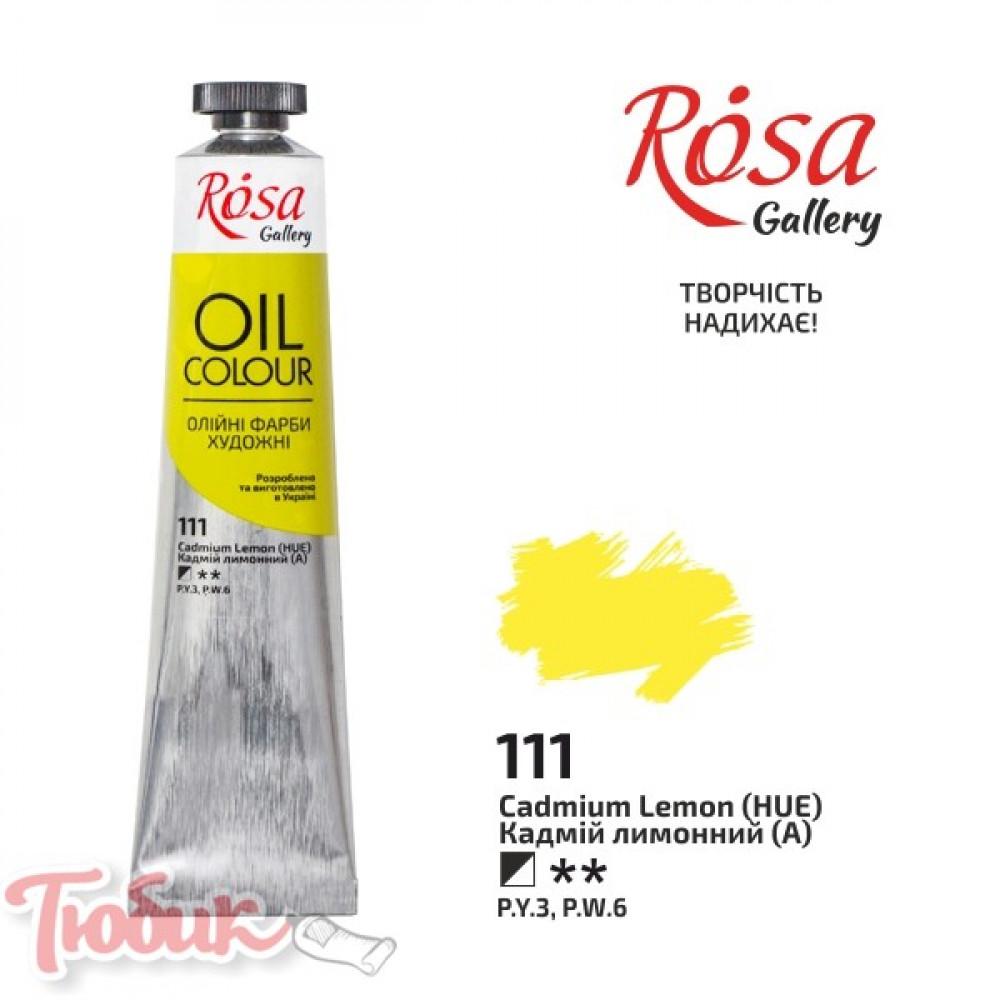 Краска масляная, Кадмий лимонный, 45 мл, ROSA Gallery