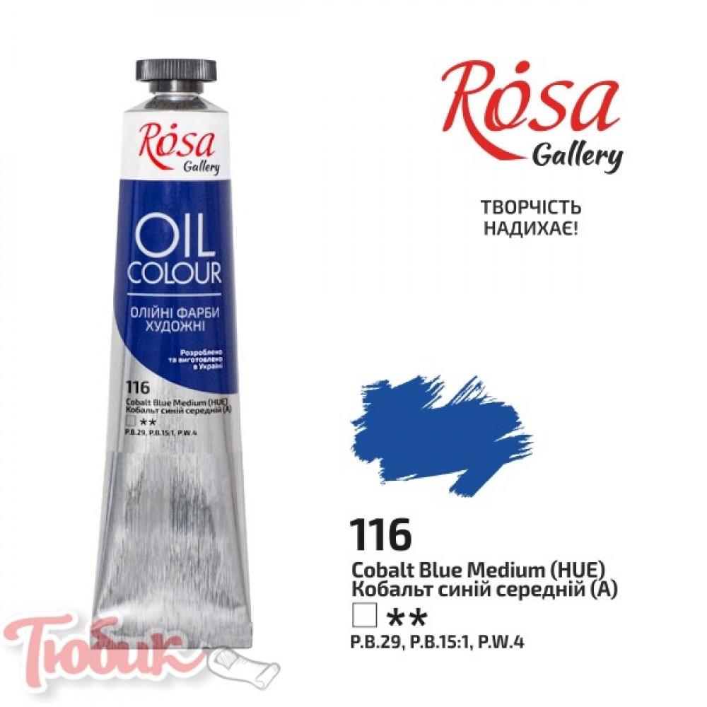 Краска масляная, Кобальт синий средний, 45 мл, ROSA Gallery