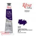 Краска масляная, Кобальт фиолетовый темный, 45 мл, ROSA Gallery