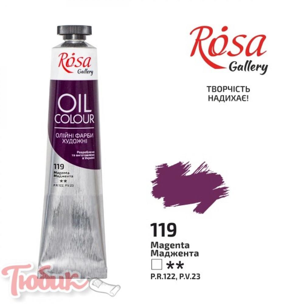 Краска масляная, Маджента , 45 мл, ROSA Gallery