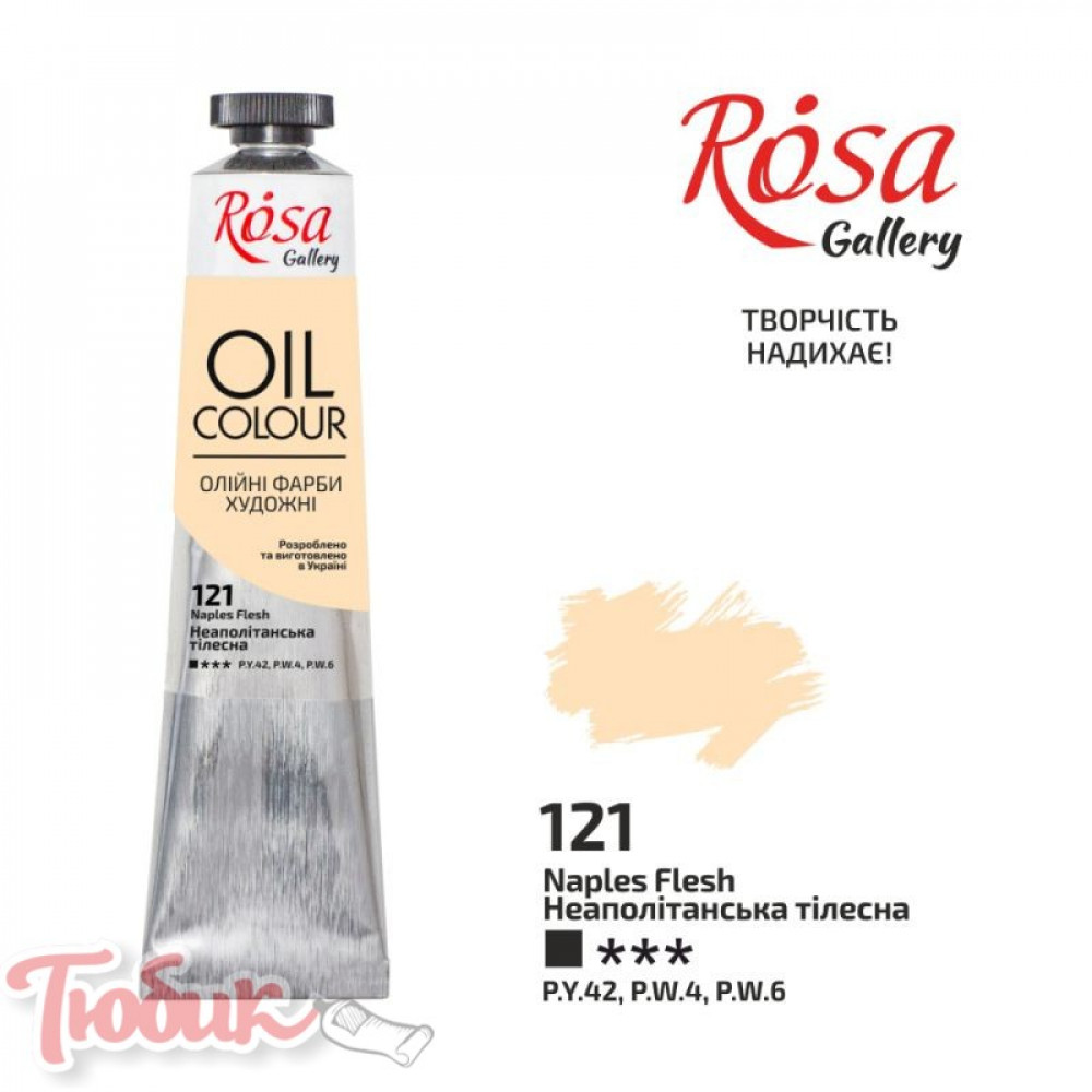 Краска масляная, Неаполитанская телесная, 45 мл, ROSA Gallery
