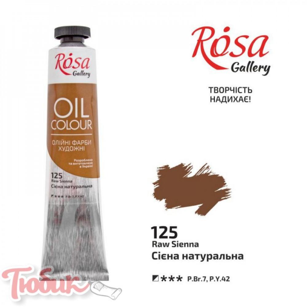 Краска масляная, Сиена натуральная, 45 мл, ROSA Gallery