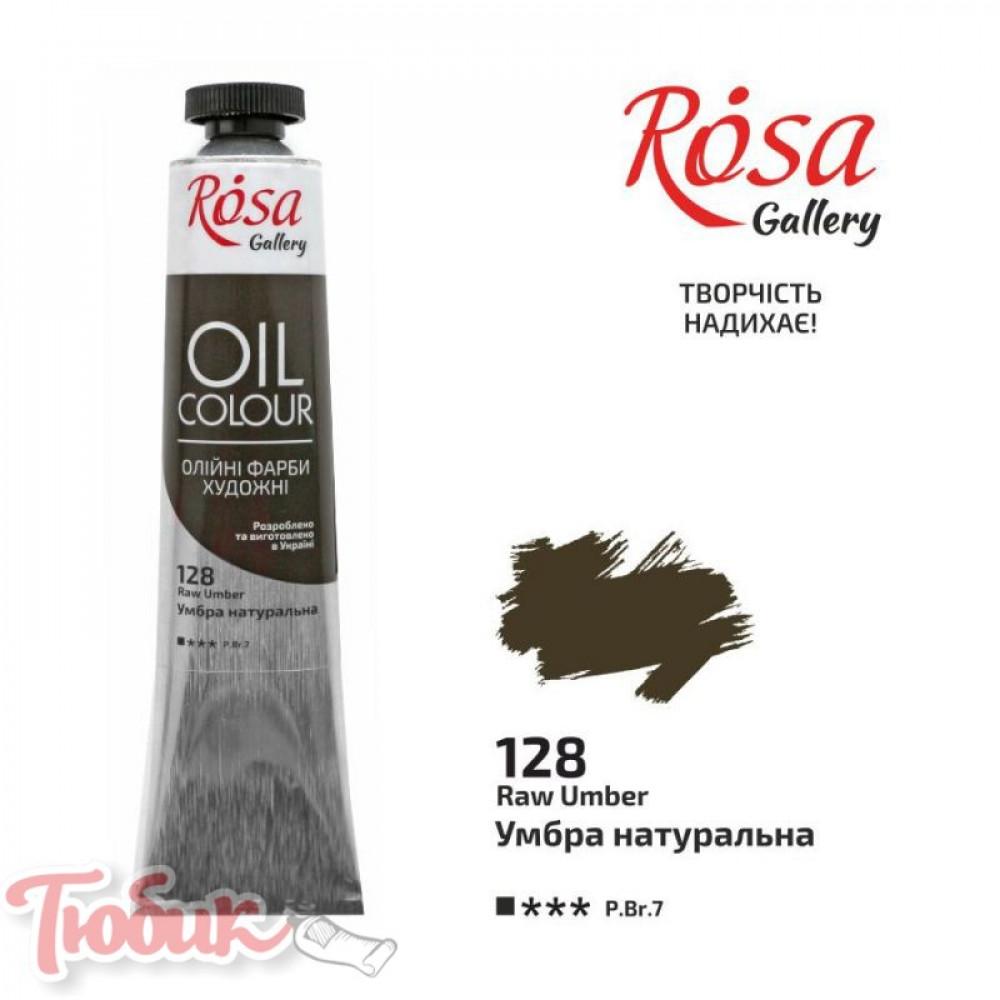 Краска масляная, Умбра натуральная, 45 мл, ROSA Gallery