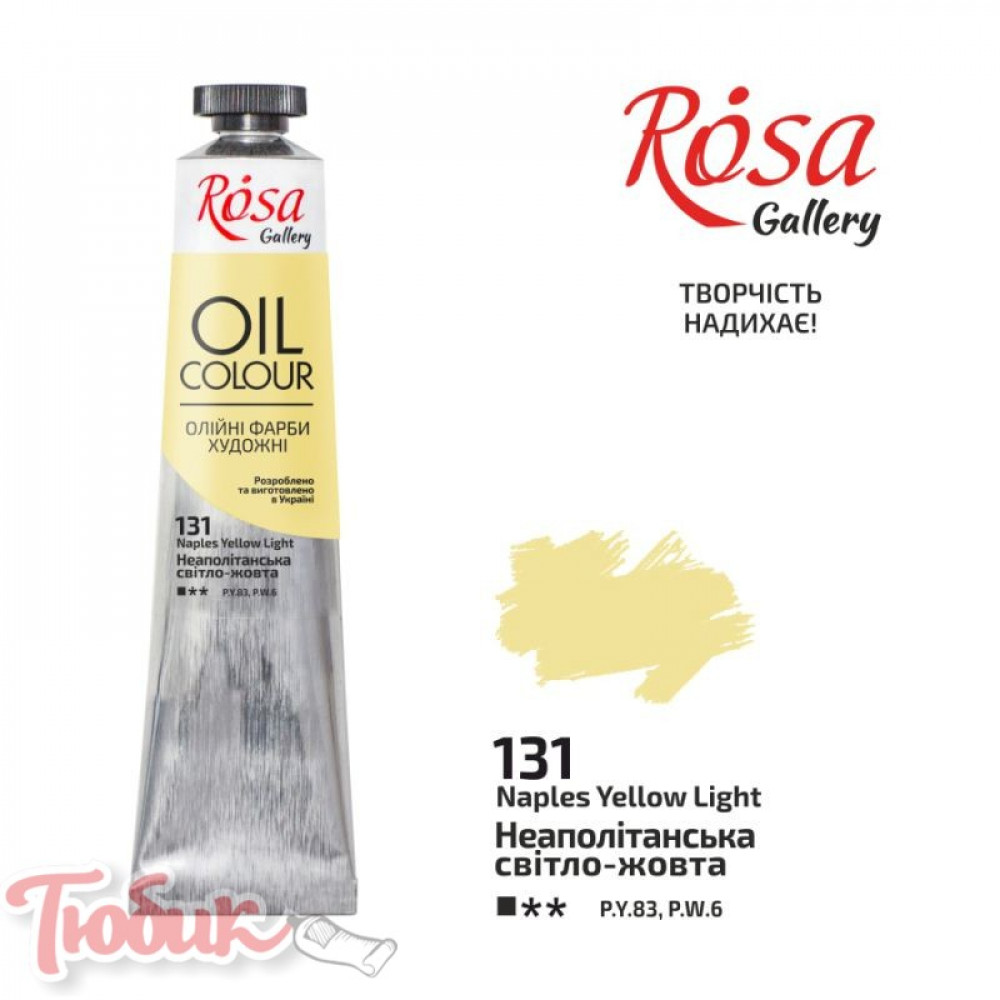 Краска масляная, Неаполитанская светло-желтая, 45мл, ROSA Gallery