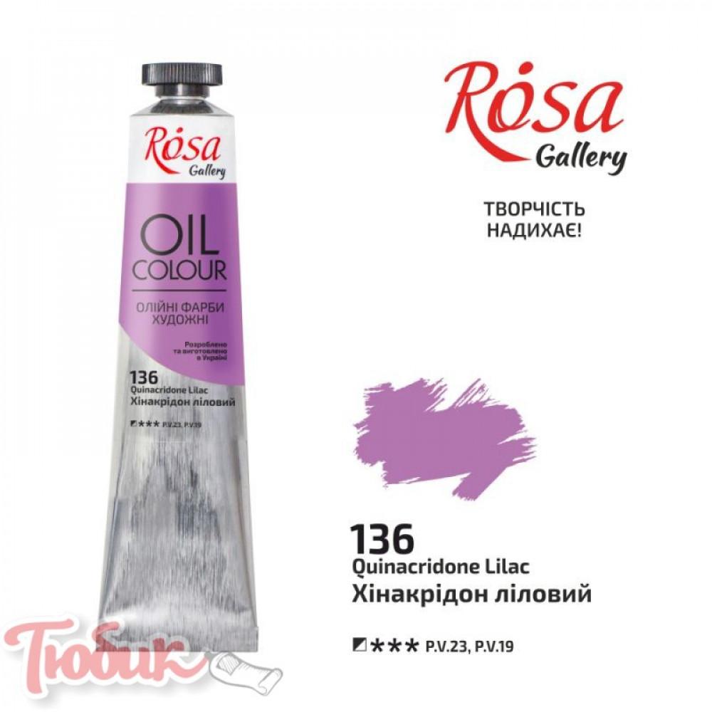 Краска масляная, Хинакридон лиловый, 45мл, ROSA Gallery