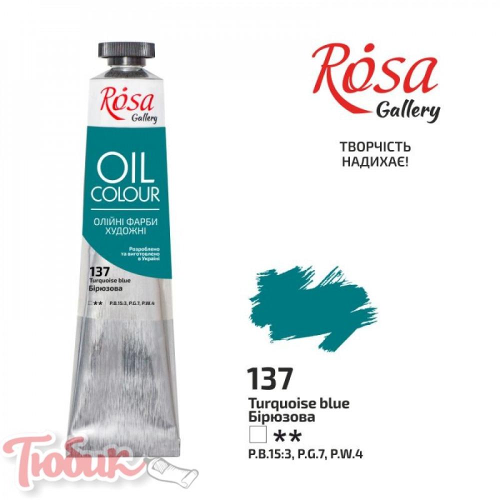 Краска масляная, Бирюзовая, 45мл, ROSA Gallery