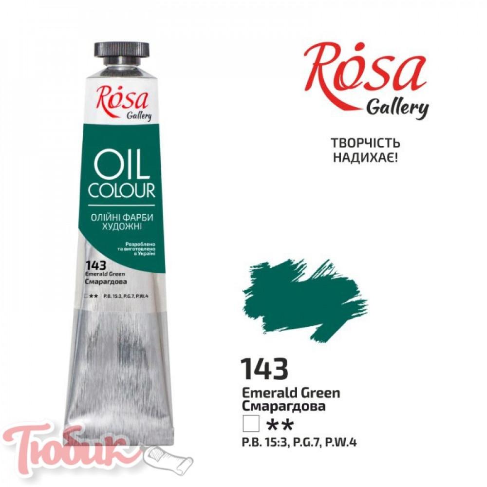 Краска масляная, Изумрудная, 45мл, ROSA Gallery