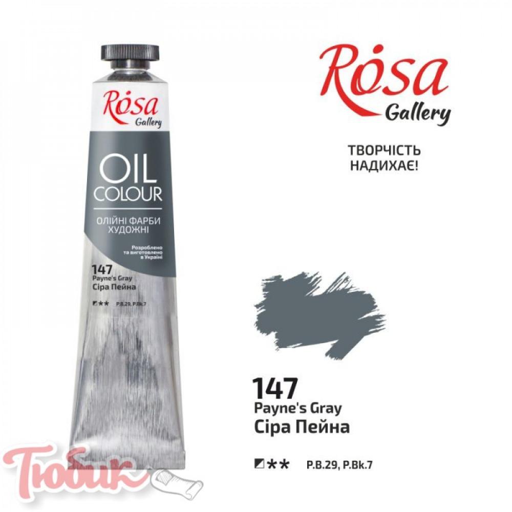 Краска масляная, Серая Пейна, 45мл, ROSA Gallery