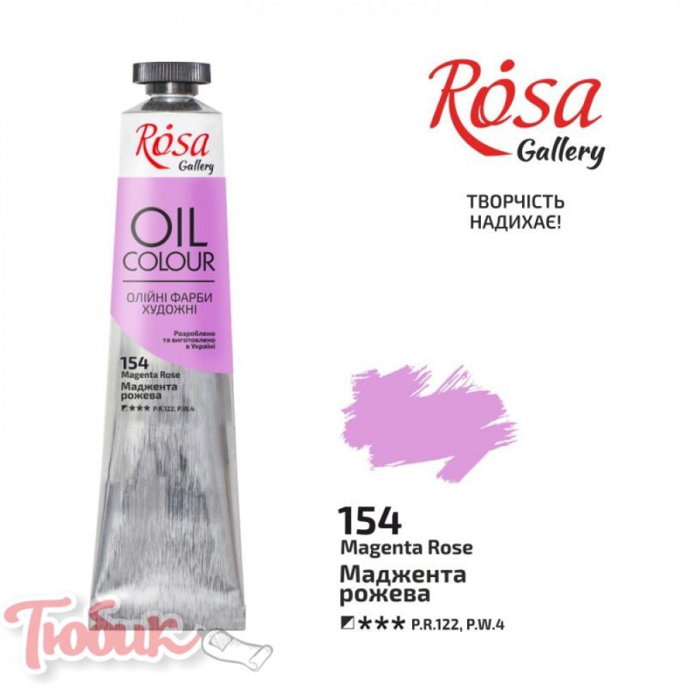 Краска масляная, Маджента розовая, 45мл, ROSA Gallery