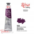 Краска масляная, Хинакридон фиолетовый, 45мл, ROSA Gallery