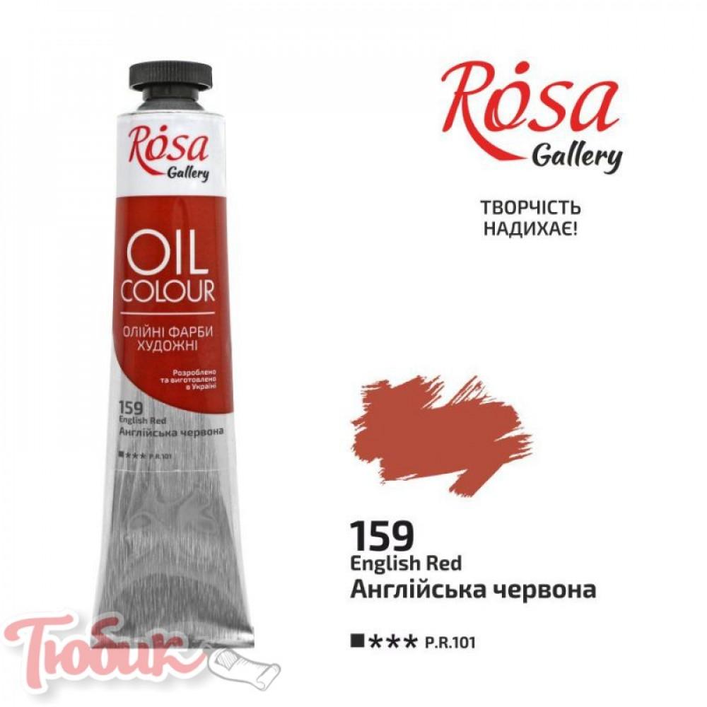 Краска масляная, Английская красная, 45мл, ROSA Gallery