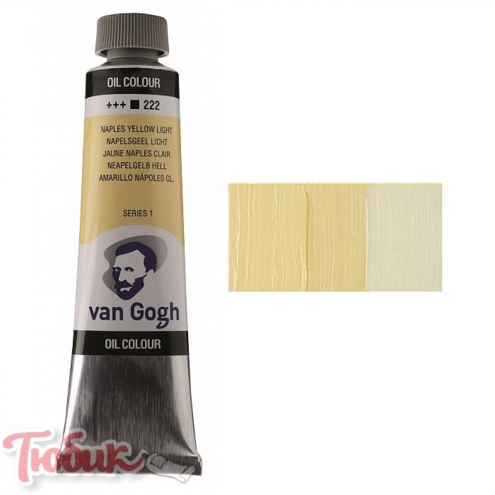 Краска масляная Van Gogh, (222) Неополитанский желтый светлый, 40 мл, Royal Talens