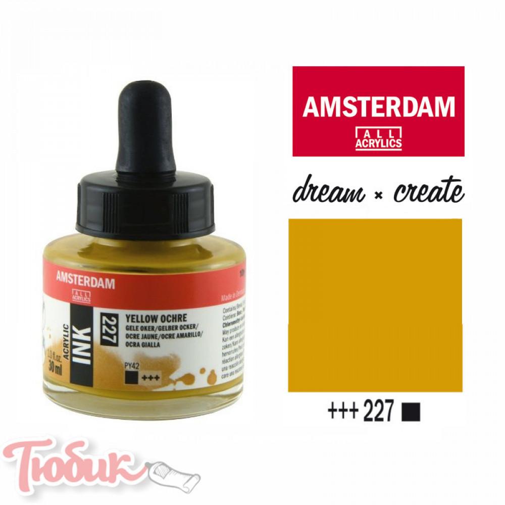 Тушь акриловая AMSTERDAM INK, (227) Охра желтая, 30мл, Royal Talens
