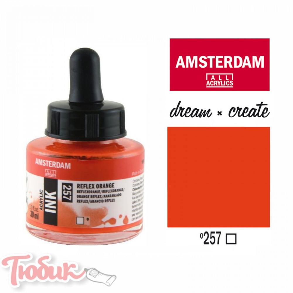 Тушь акриловая AMSTERDAM INK, (257) Отражающий оранжевый, 30мл, Royal Talens