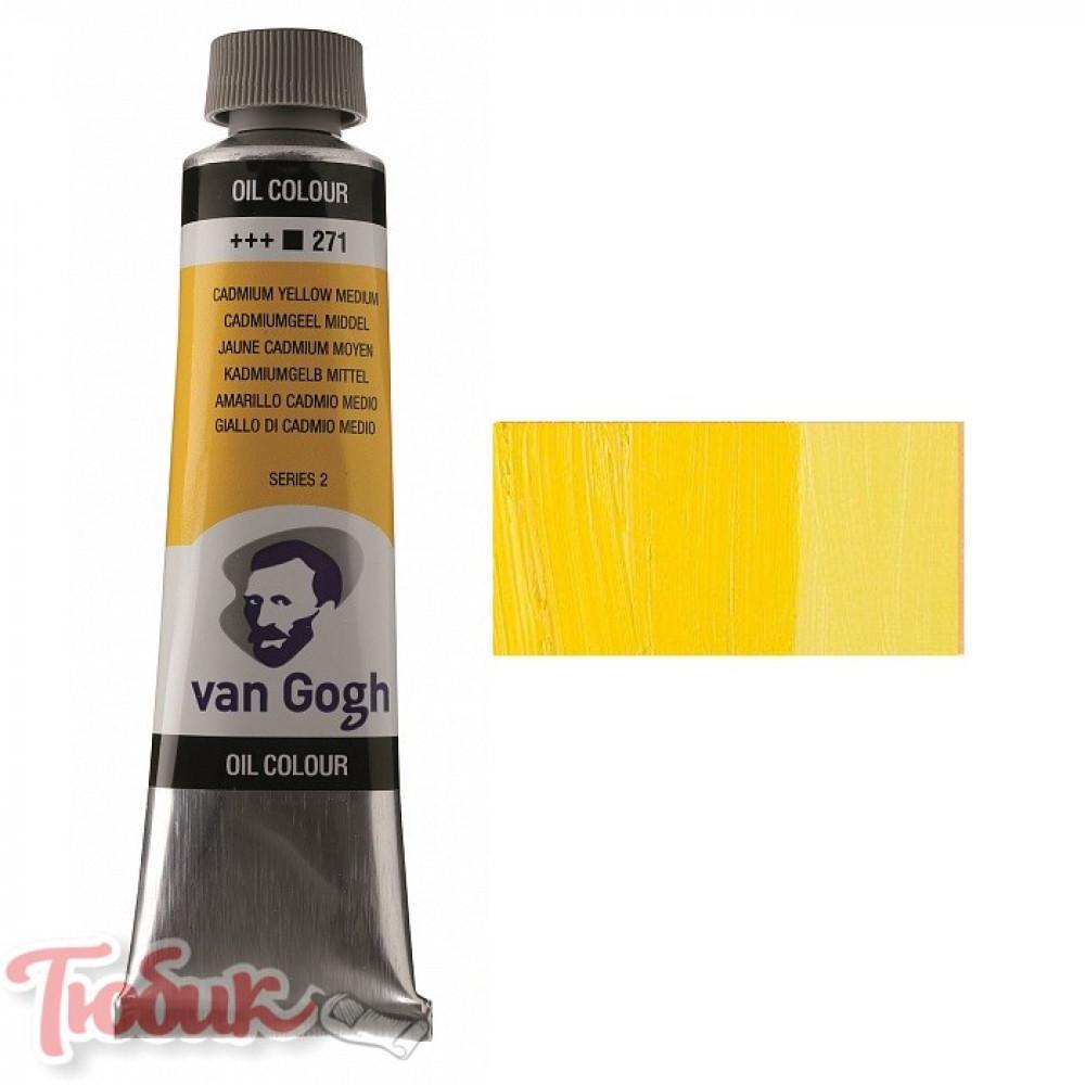 Краска масляная Van Gogh, (271) Кадмий желтый средний, 40 мл, Royal Talens