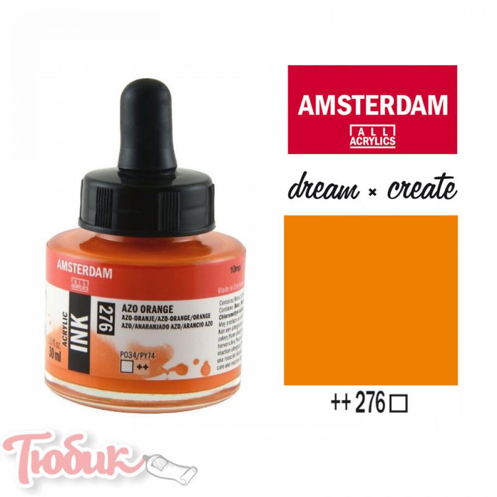 Тушь акриловая AMSTERDAM INK, (276) AZO Оранжевый, 30мл, Royal Talens