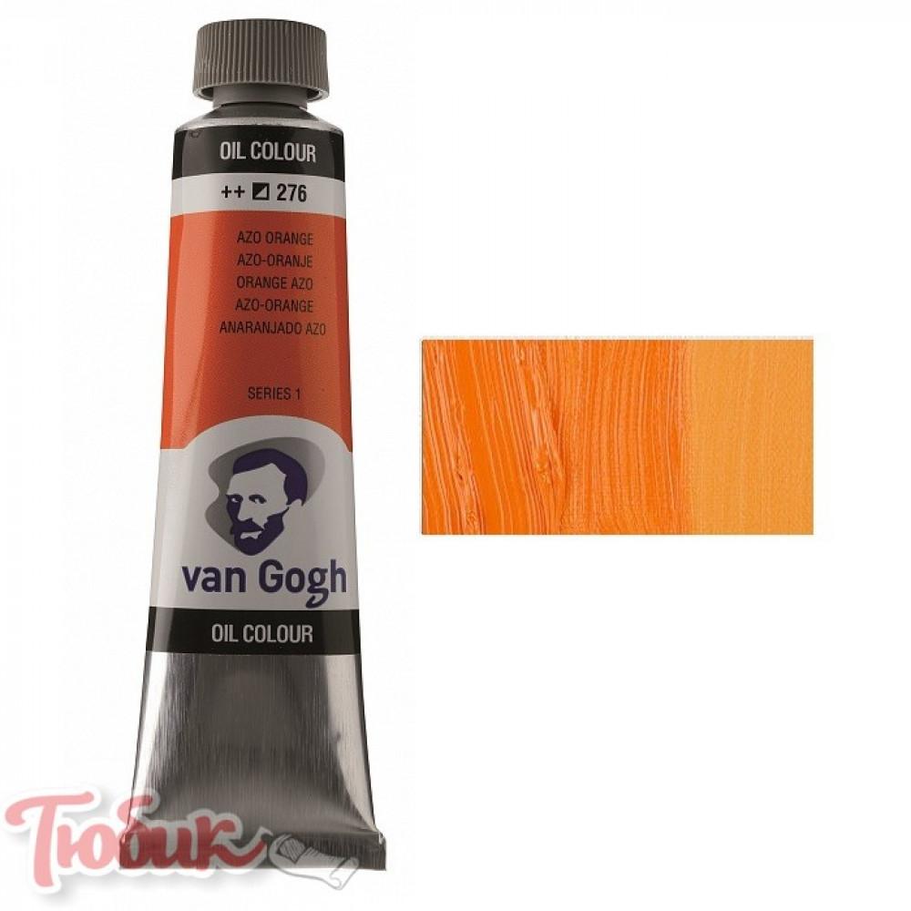 Краска масляная Van Gogh, (276) AZO Оранжевый, 40 мл, Royal Talens