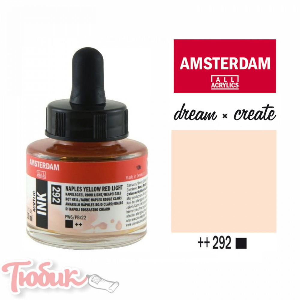 Тушь акриловая AMSTERDAM INK, (292) Неополитанский желто-красный светлый, 30мл, Royal Talens