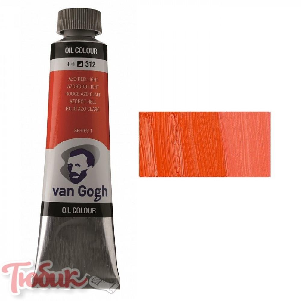 Краска масляная Van Gogh, (312) AZO Красный светлый , 40 мл, Royal Talens
