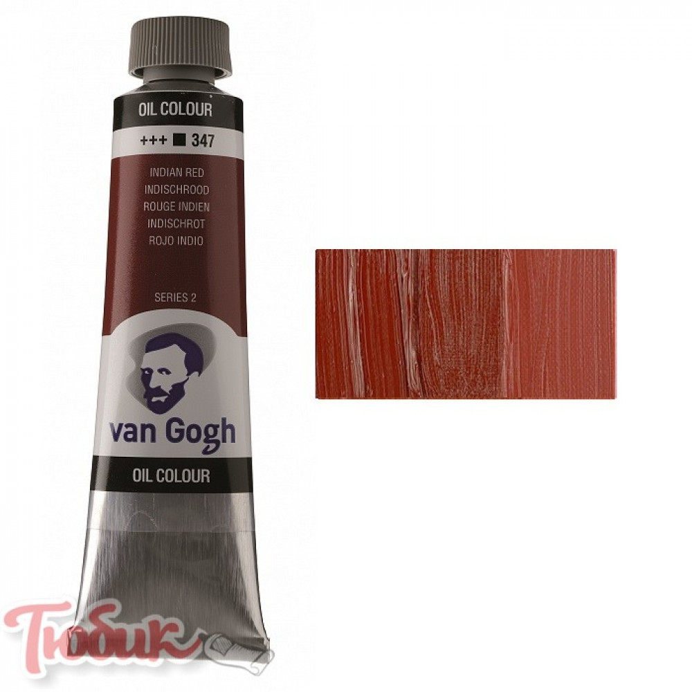 Краска масляная Van Gogh, (347) Индийская красная, 40 мл, Royal Talens
