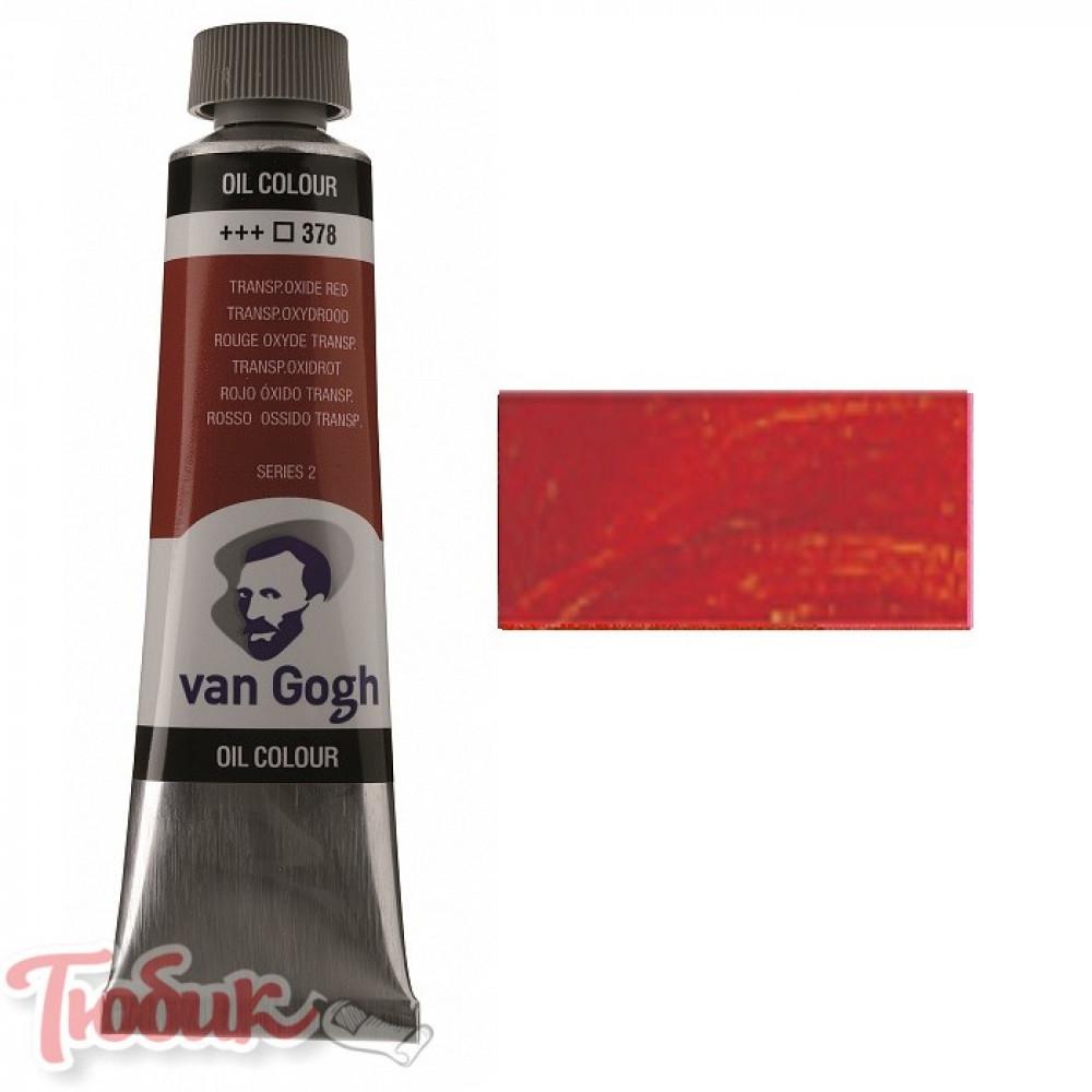 Краска масляная Van Gogh, (378) Прозрачная окись красная, 40 мл, Royal Talens