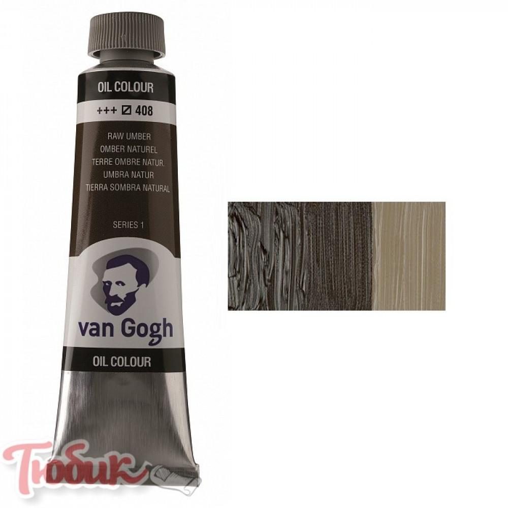 Краска масляная Van Gogh, (408) Умбра натуральная, 40 мл, Royal Talens