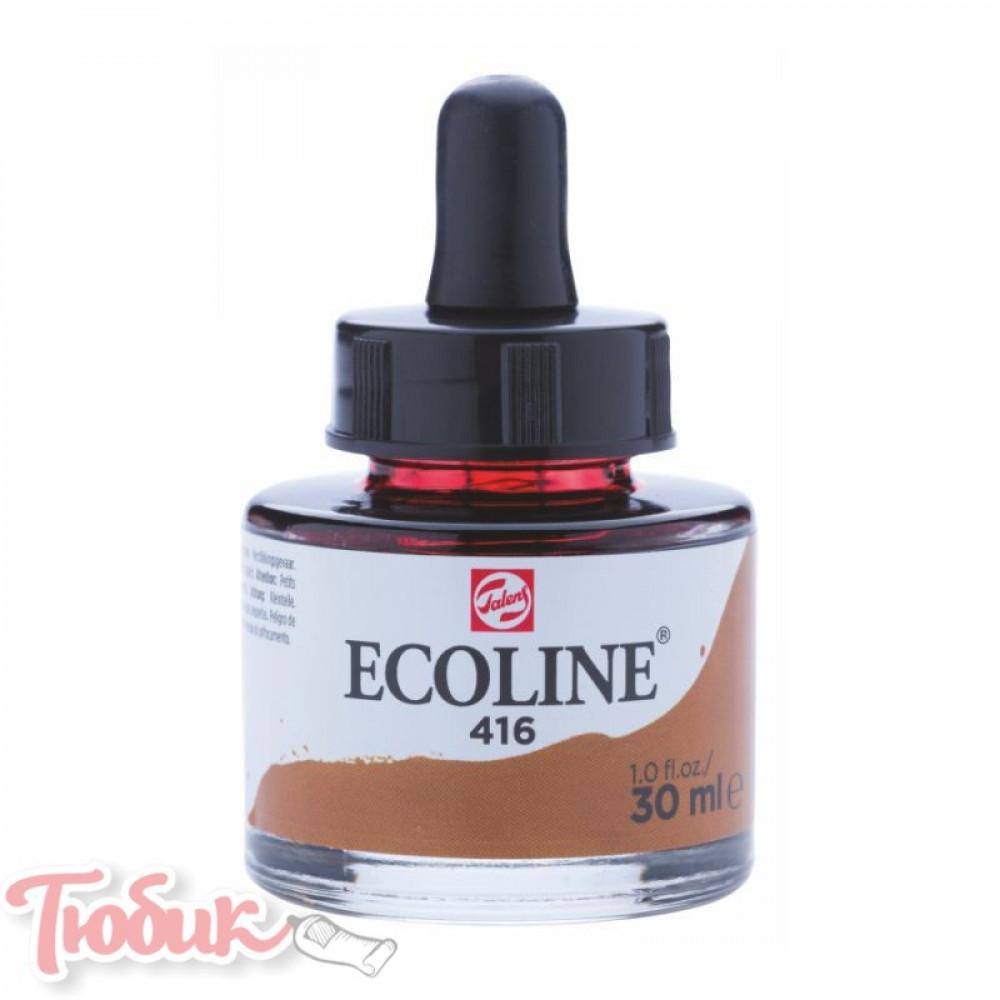 Краска акварельная жидкая Ecoline (416), Сепия, 30 мл, Royal Talens