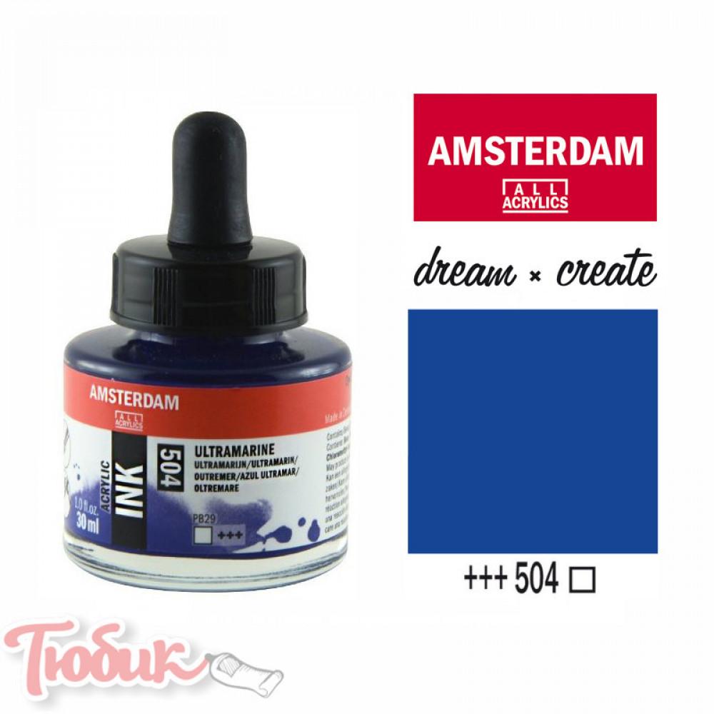 Тушь акриловая AMSTERDAM INK, (504) Ультрамарин, 30мл, Royal Talens