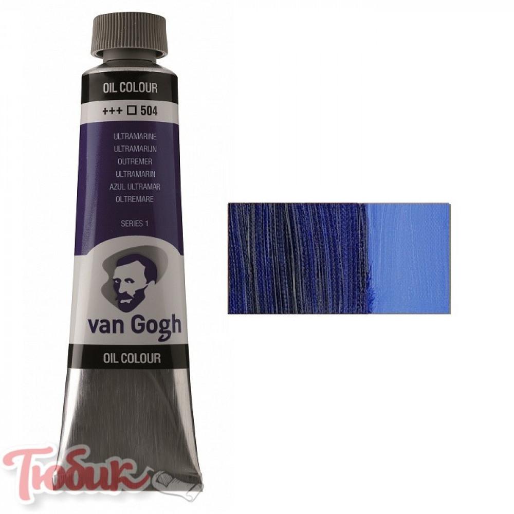 Краска масляная Van Gogh, (504) Ультрамарин, 40 мл, Royal Talens