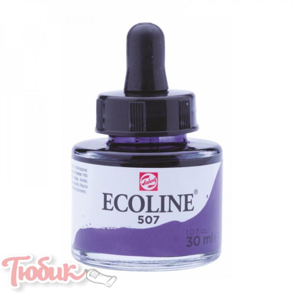 Краска акварельная жидкая Ecoline (507), Ультрамарин фиолетовый, 30 мл, Royal Talens