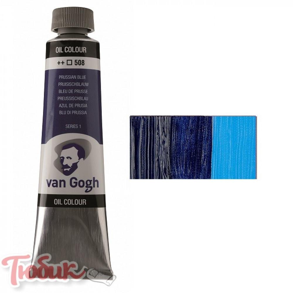 Краска масляная Van Gogh, (508) Прусская лазурь, 40 мл, Royal Talens