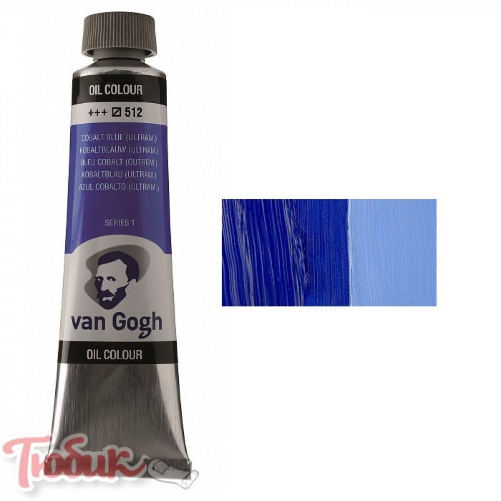 Краска масляная Van Gogh, (512) Кобальт синий (ультрамарин), 40 мл, Royal Talens