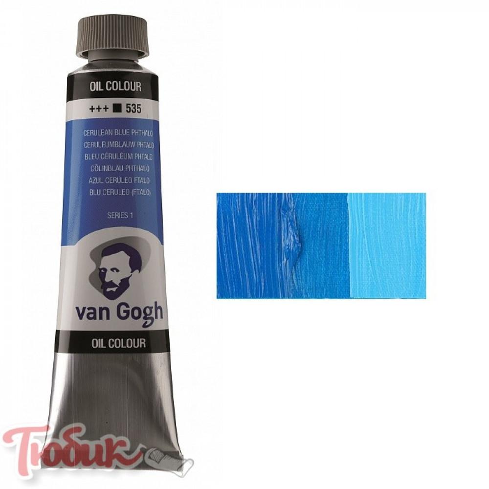 Краска масляная Van Gogh, (535) Церулеум голубой ФЦ, 40 мл, Royal Talens