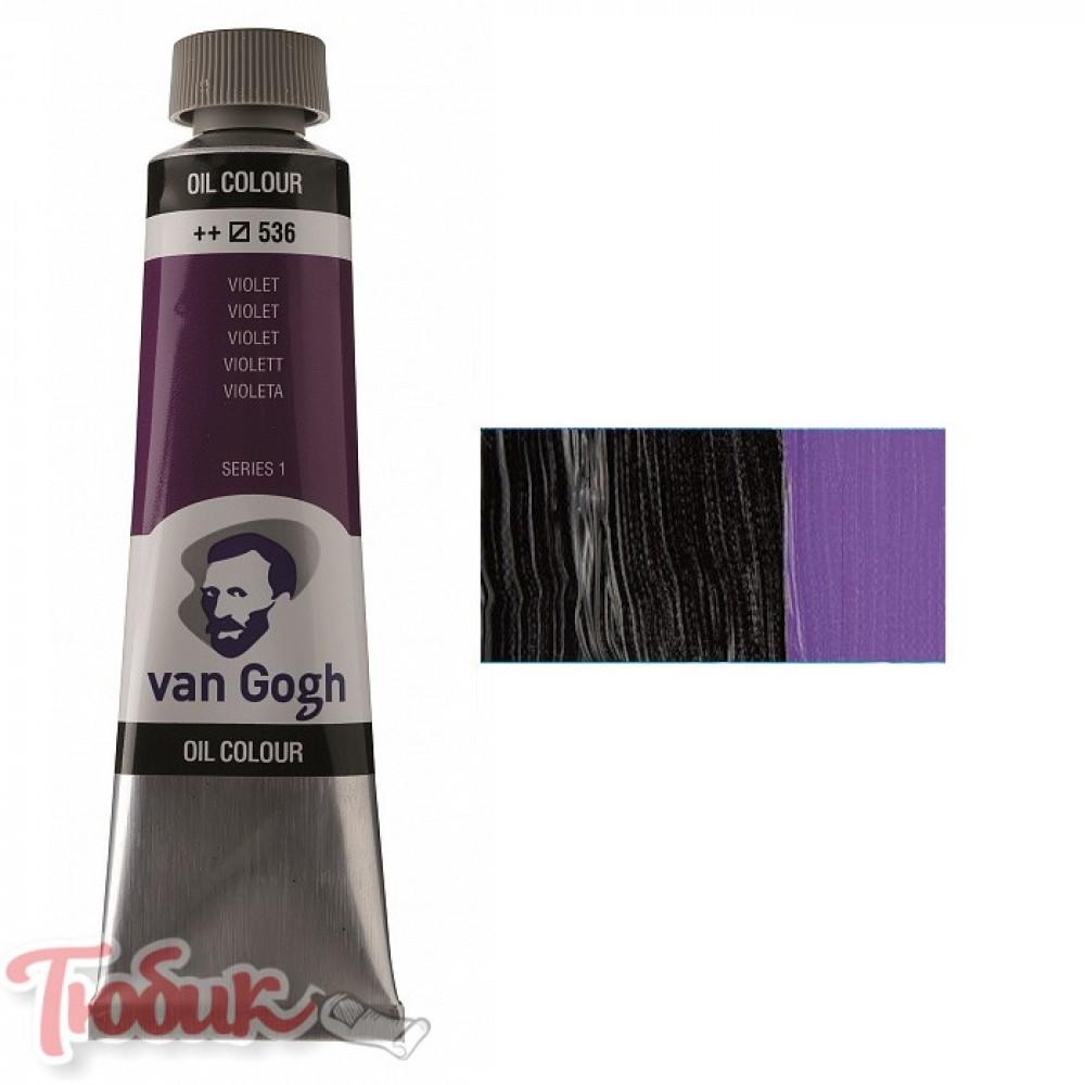 Краска масляная Van Gogh, (536) Фиолетовый, 40 мл, Royal Talens