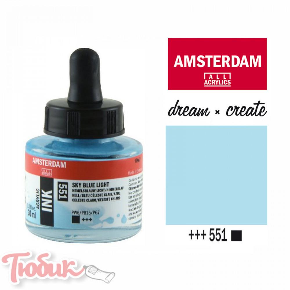 Тушь акриловая AMSTERDAM INK, (551) Небесно-голубой светлый, 30мл, Royal Talens