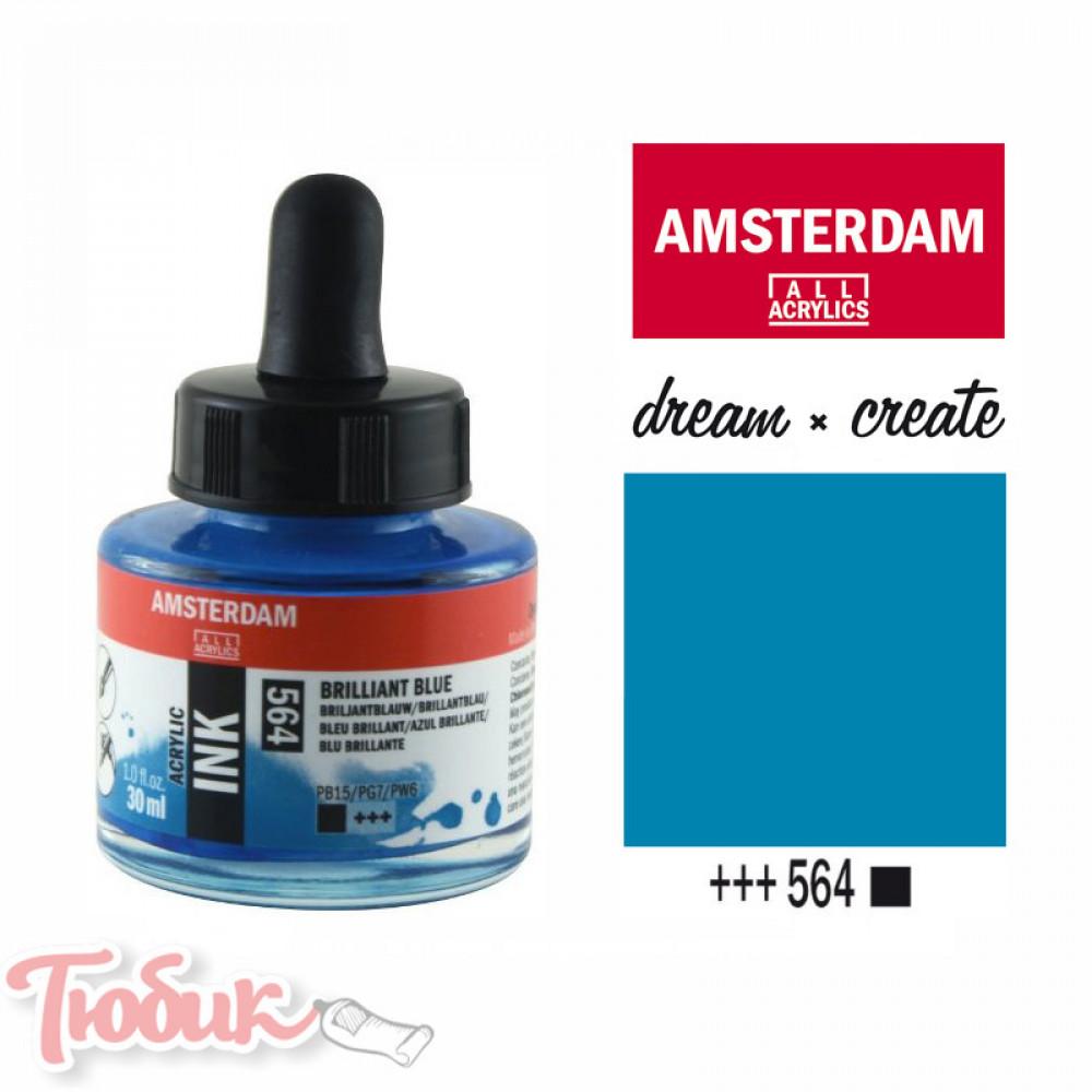 Тушь акриловая AMSTERDAM INK, (564) Бриллиантовый синий, 30мл, Royal Talens