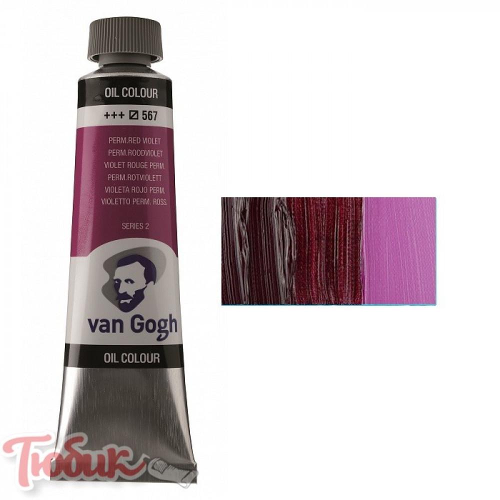 Краска масляная Van Gogh, (567) Перм. красно-фиолетовый, 40 мл, Royal Talens