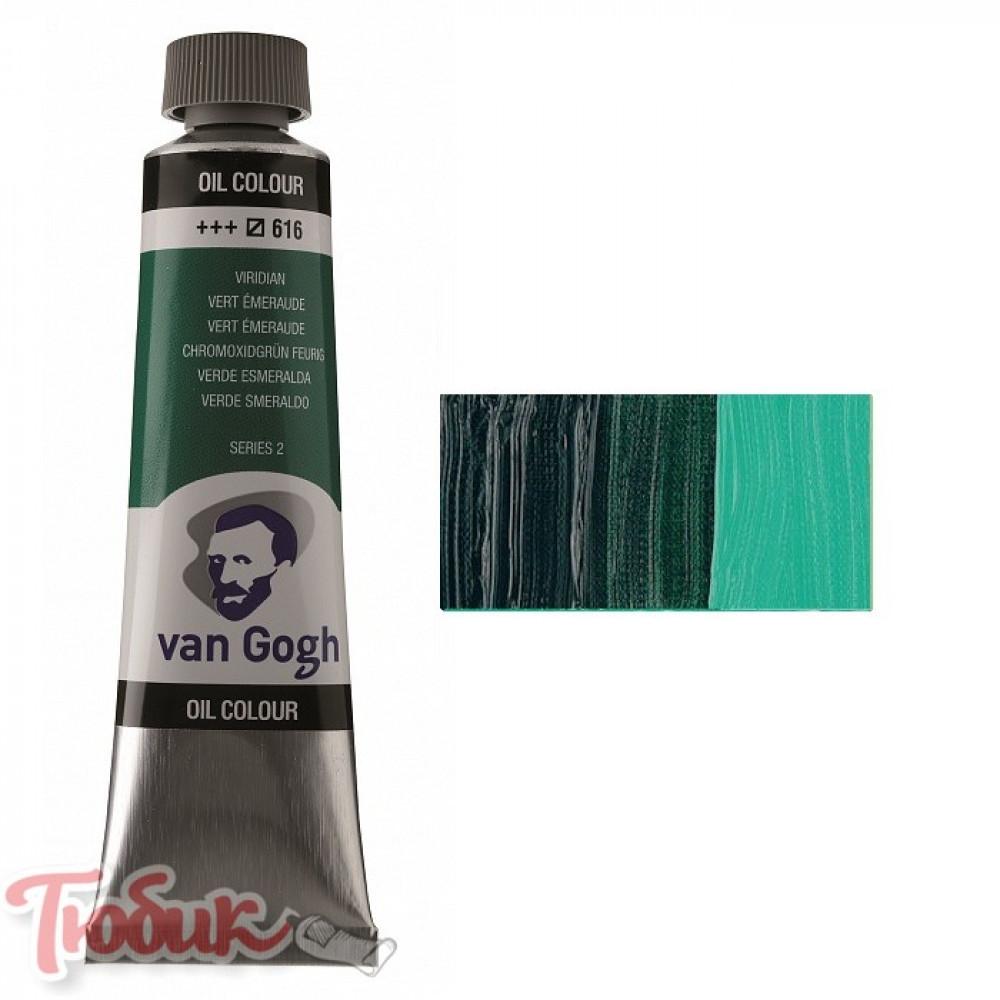 Краска масляная Van Gogh, (616) Зеленый виридоновый, 40 мл, Royal Talens