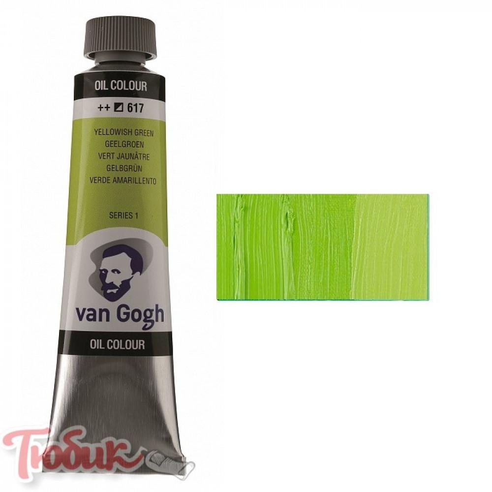 Краска масляная Van Gogh, (617) Желтовато-зеленый, 40 мл, Royal Talens