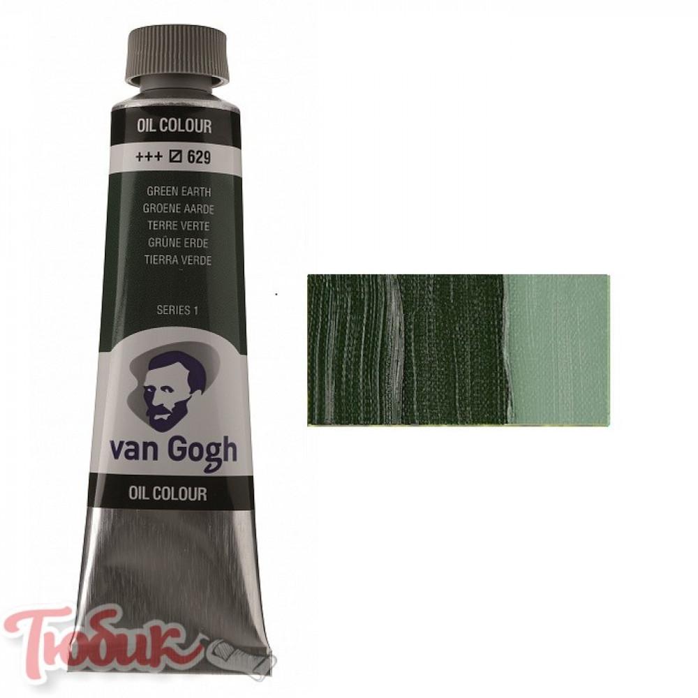 Краска масляная Van Gogh, (629) Зеленая земля, 40 мл, Royal Talens