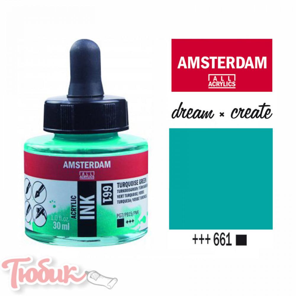 Тушь акриловая AMSTERDAM INK, (661) Бирюзовый зеленый, 30мл, Royal Talens