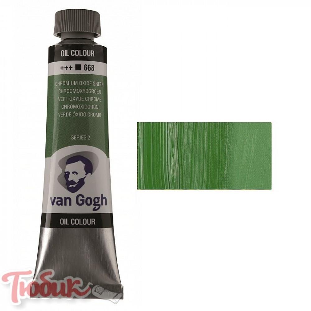 Краска масляная Van Gogh, (668) Окись хрома зеленая, 40 мл, Royal Talens