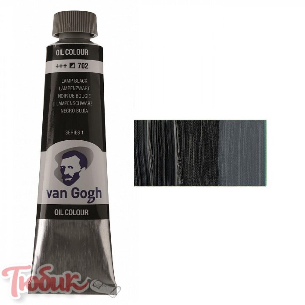 Краска масляная Van Gogh, (702) Сажа газовая, 40 мл, Royal Talens