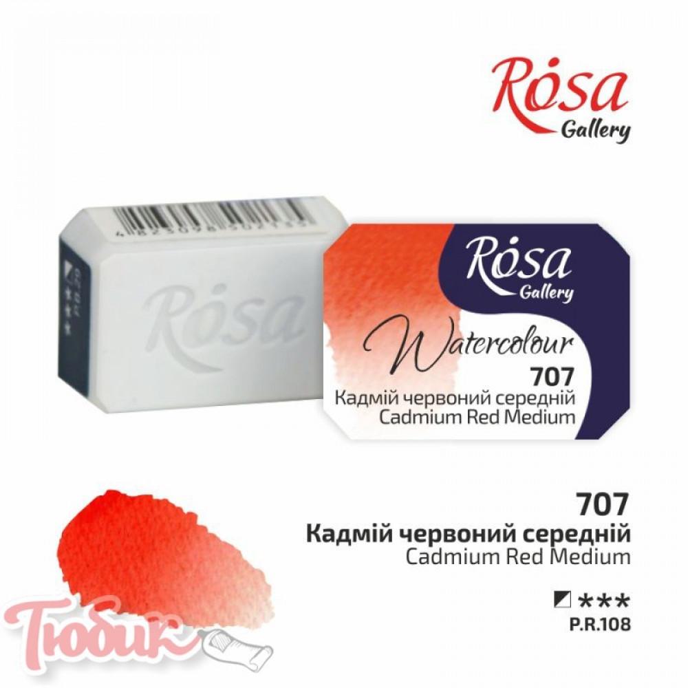 Краска акварельная, Кадмий красный средний, 2,5мл, ROSA Gallery