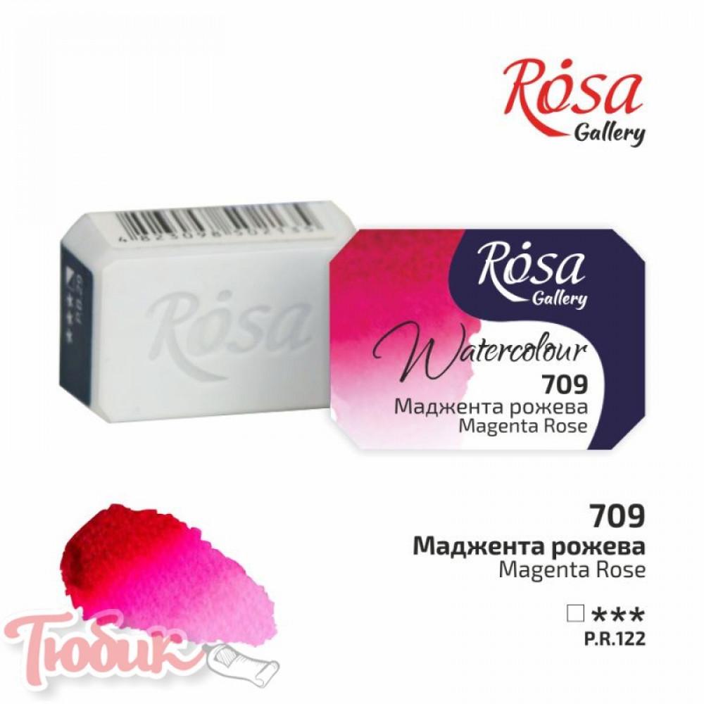 Краска акварельная, Маджента розовая, 2,5мл, ROSA Gallery
