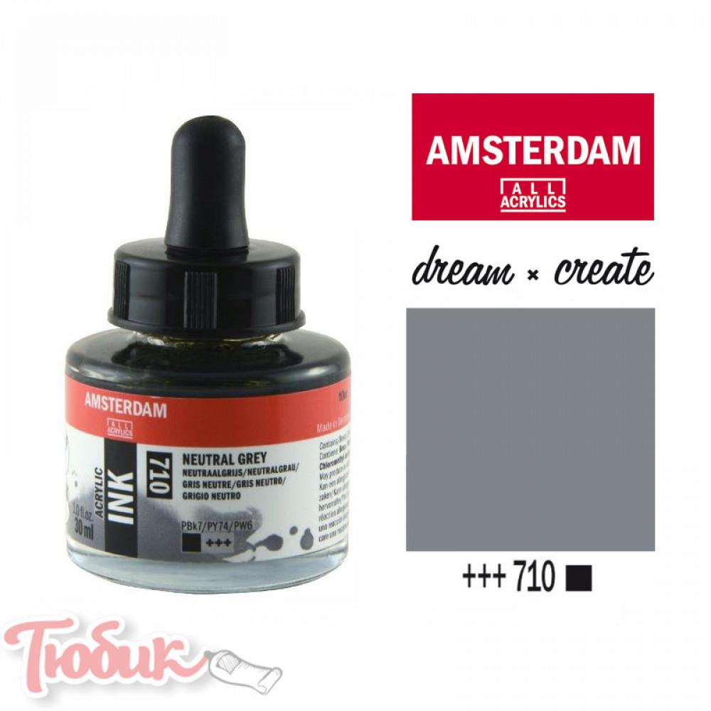 Тушь акриловая AMSTERDAM INK, (710) Серый нейтральный, 30мл, Royal Talens