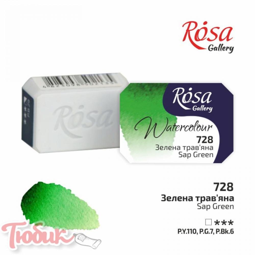 Краска акварельная, Зеленая травяная, 2,5мл, ROSA Gallery